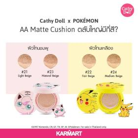 cathy doll aa cushion 14